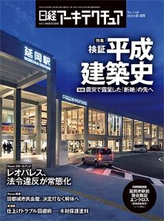日経アーキテクチュア